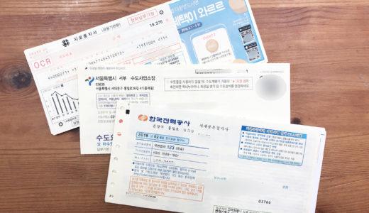 韓国の水・光熱費と請求書の見方