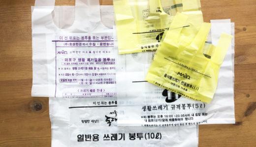韓国の従量制ごみ袋とごみの捨て方